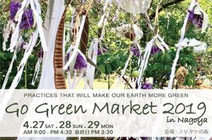 Go Green Market2019